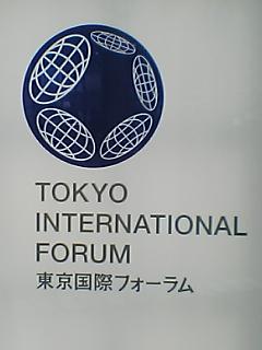 東京国際フォーラム初日