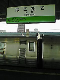 北海道旅行(その5)