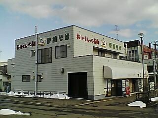 北海道旅行(その6)