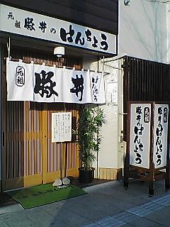 北海道旅行(その10)