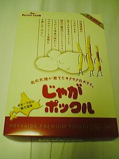 北海道旅行(その13)