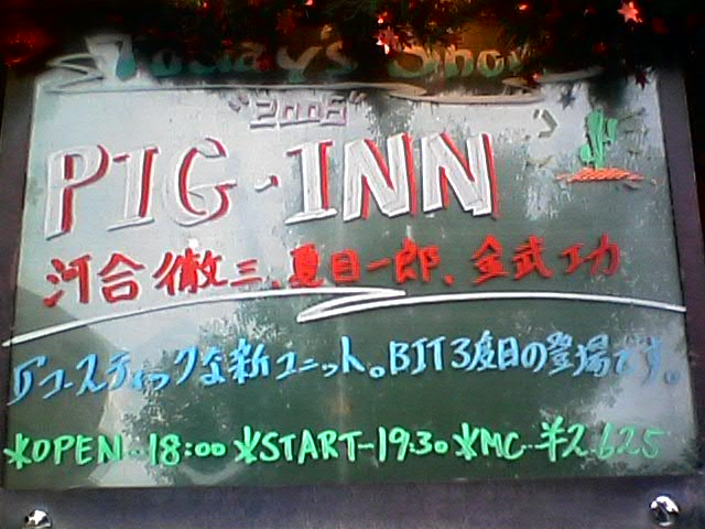 pig-innライブ