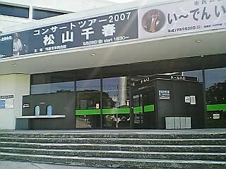 市原市市民会館