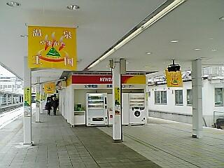 山形駅にて…