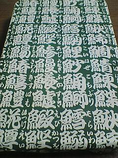 寿司o(^-^)o