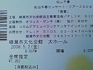 綾瀬市文化会館