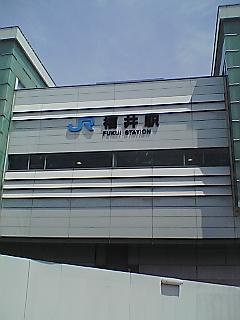 福井にて…