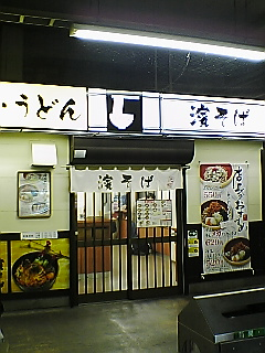 新横浜にて…