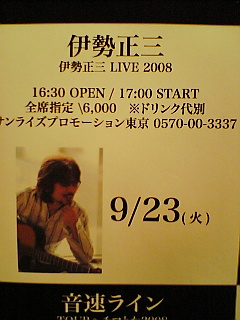 伊勢正三 LIVE 2008
