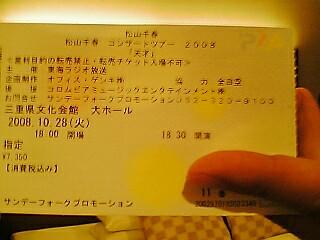 コンサート終了