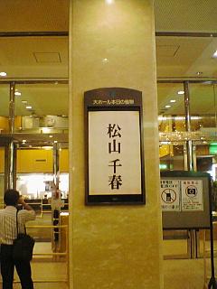 6/22 大阪厚生年金会館…